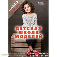 Набор детей в школу моделей