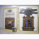 Шепелев Декоративная отделка индивидуальных домов 1992