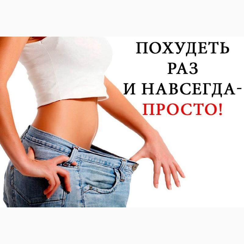 препараты для похудения где заказать