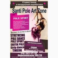 Pole Dance (Акробатика на пилоне)Киев.Кирилловская