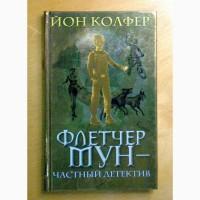 Йон Колфер. «Флетчер Мун - частный детектив»