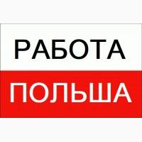 Workbalance» ЛЕГАЛЬНАЯ Работа в ПОЛЬШЕ для украинцев 2019, Сварщик 4000-7000 злотых