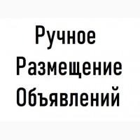 МАССОВО Размещаем Рекламные Объявления на ДОСКАХ
