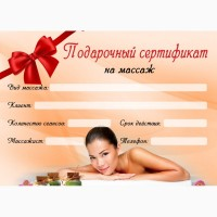 Коррекция фигуры общий массаж подарочный сертификат