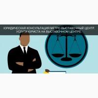 Юридическая консультация метро Выставочный центр. Услуги юриста на Выстовочном центре