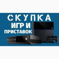 Скупаем игровые приставки бу плейстейшен, sony playstation и psp, xbox 360