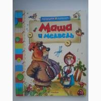 Маша и медведь. Русские народные сказки в обработке Толстого, Ушинского, Булатова