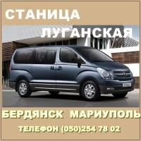 Автобус Станица-Луганская - Мариуполь - Бердянск - Станица