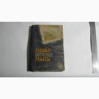 Книга Судовые достроечные работы Судпромгиз 1962 год П.Х. Гребельский М.Х. Резник