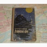Дунайські ночі. Александр Авдеенко. 1963