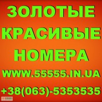 Красивые номера МТС, Киевстар, Лайф, Билайн, Утел-Тримоб
