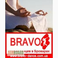 Йога бровары, занятия йогой в броварах, школа танцев Bravo бровары