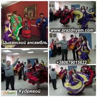 Цыганский ансамбль Николаев