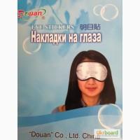Накладка на глаза с биофотонами ( глаукома, близорукость, катаракта)