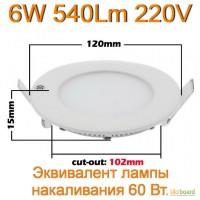 Светодиодный светильник 6W Led 540Lm 220V, с гарантией
