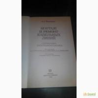 Продам техническую литературу около 300 книг