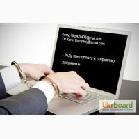Перевірка достовірності даних підприємства