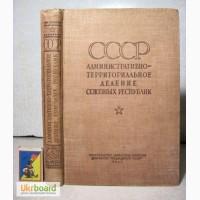СССР Административно территориальное деление союзных республик на 1 января 1947 года книга