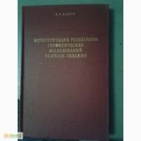 Справочник геофизика
