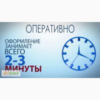Кредит срочно на карту, вся Украина