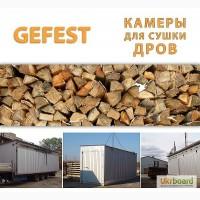 Мобильные сушильные камеры (сушилки) GEFEST DKF для скоростной сушки дров
