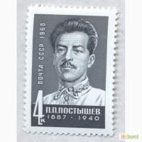 Почтовые марки. СССР 1968 3 марки Деятели Коммунистической партии и Советского государства
