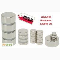 Неодимовые магниты D70 x H30
