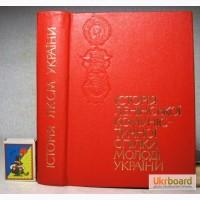 Історія Ленінської комуністичної спілки молоді України 1979 комсомолу України 330 и 250