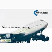 Ленты конвейерные для аэропортов, вокзалов, логистических центров