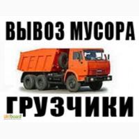 Экономный Вывоз мусора! Звони