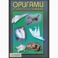 Книга. «Оригами от простого к сложному». Дешево Книга для детей