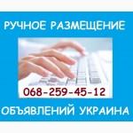 Эффективная реклама на досках объявлений. Ручное размещение объявлений Украина