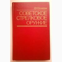 Советское стрелковое оружие. Автор-составитель: Болотин Д.Н
