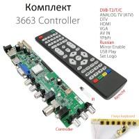 Универсальный скалер с DVB-T2 тюнером DS.D3663LUA.A8.2.PA + кнопки управления