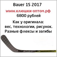 Клюшка Bauer Supreme 1S 2017 Китай