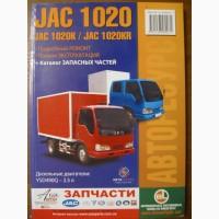 Книга JAC 1020/1020K/1020KR - Ремонт, эксплуатация, каталог деталей
