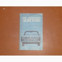 Вайсман, Я.М.; Бекеров, Г.И.; Ягунов, Ю.Н. и др.: Мой автомобиль Жигули