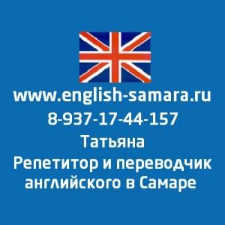 Репетитор английского в Самаре English Samara