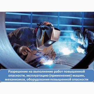 Разрешение на выполнение работ повышенной опасности и эксплуатацию оборудования повышен