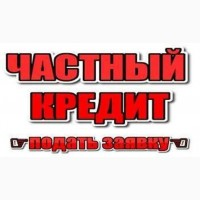 Кредит наличными без справки о доходах. Киев