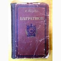 С. Голубов. «Багратион». г. Молотов. 1952 год