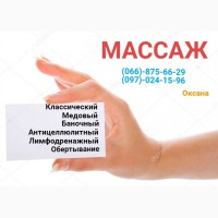 Массаж / массажист на Салтовке