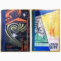 Книги, на украинском, Фантастика (книги издания 1962 - 1968)