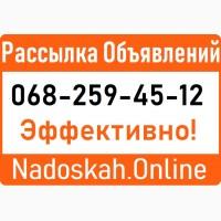 Рассылка на доски объявлений - сервис «Nadoskah Online»