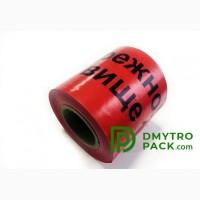 Продам Лента сигнальная красная Обережно кабель 150мм*250м