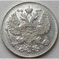 Россия 20 копеек 1912 год СЕРЕБРО!!! ОТЛИЧНАЯ