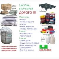 Приём вывоз отходов бумаги, пленки пвд, стрейч