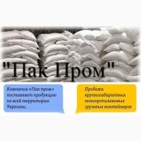 Мешки полипропиленовые от производителя Харьков