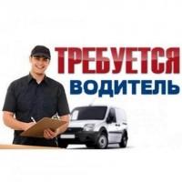 Вакансия водитель категории СЕ требуется в Одессе
