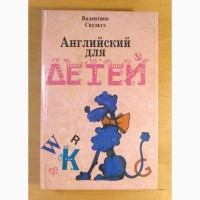 Валентина Скультэ. Английский для детей. (N013, 07)